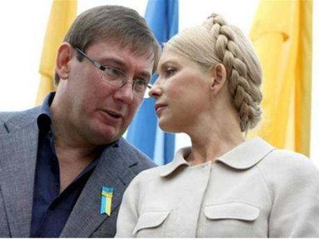 Юлия Тимошенко и Юрий Луценко