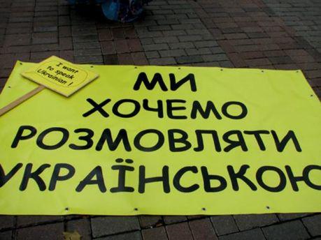 Плакат протестувальників проти