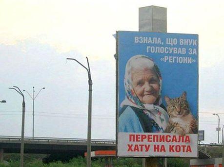 Оппозиционная реклама