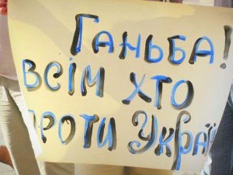 Плакат з акції на захист української мови