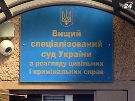 Высший спецсуд Украины