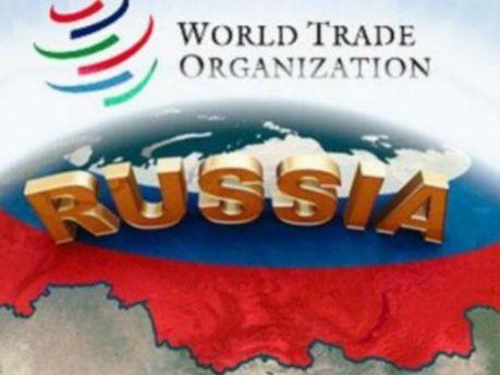 Россия стала участником ВТО