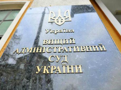 Высший административный суд