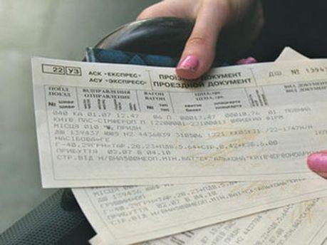 Обычные билеты Укрзализныци