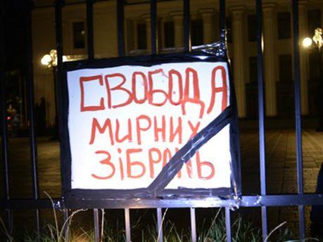 Плакат протестующих