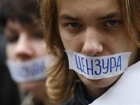 Акция против цензуры