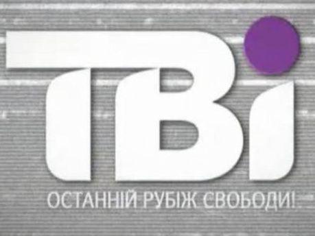 Телеканал ТВі