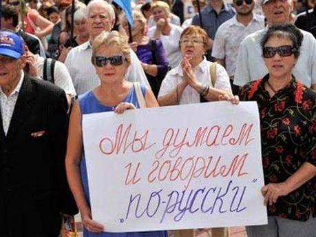 Акція у підтримку російської мови