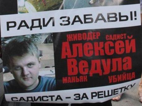 Плакат против Ведулы
