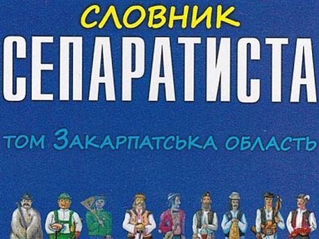 Словник сепаратиста