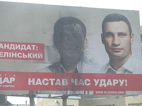 Испорченный плакат