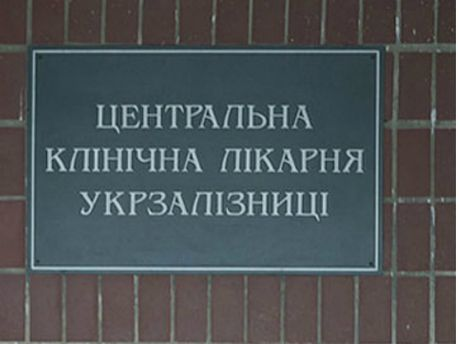 ЦКЛ Укрзалізниці