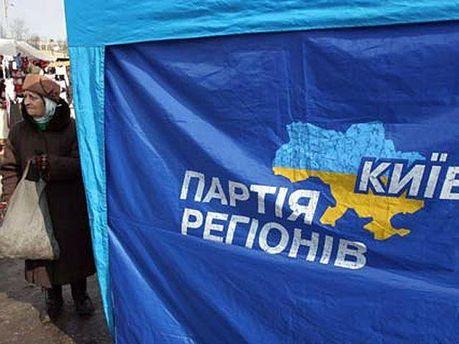Палатка Партії регіонів