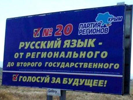 Білборд Партії регіонів у Криму
