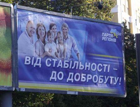 Успішна родина на білбордах Партії регіонів виявилась не українською (Фото)
