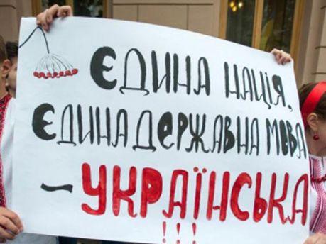 Плакат на підтримку української мови