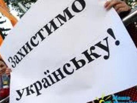 Плакат в поддержку украинского языка