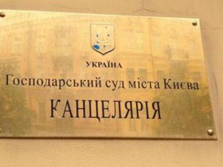 Господарський суд Києва