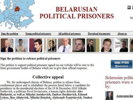Скріншот з сайту