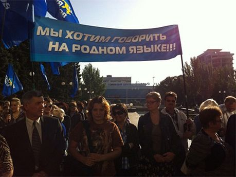 Митинг в поддержку русского языка