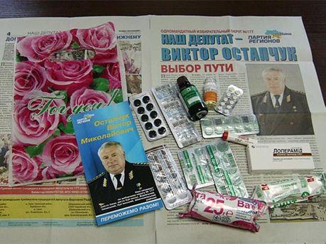 Подарунковий пакет від регіонала Остапчука