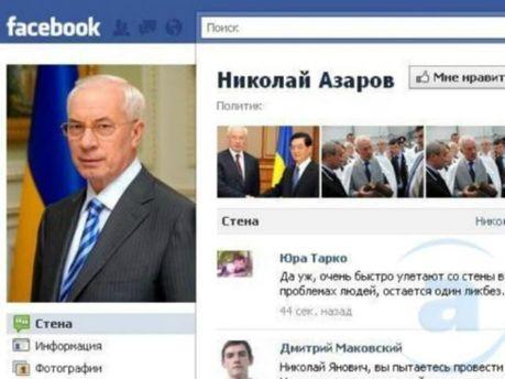 Сторінка Азарова в Facebook