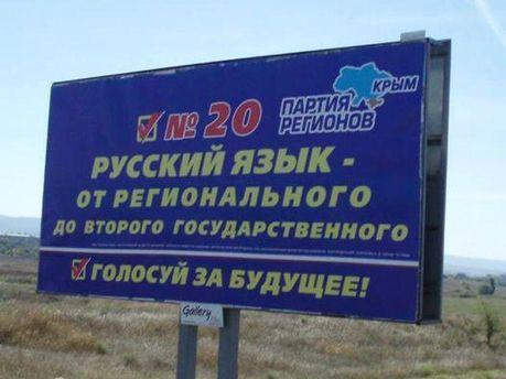Білборд Партії регіонів