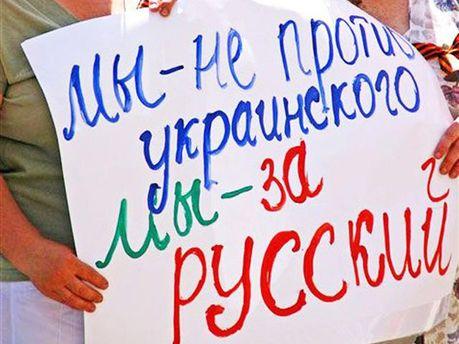 Плакат на підтримку російської мови
