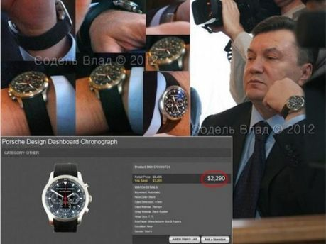 Годинники Януковича