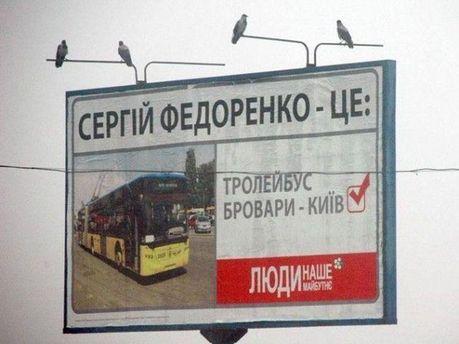 Плакат Сергея Федоренко