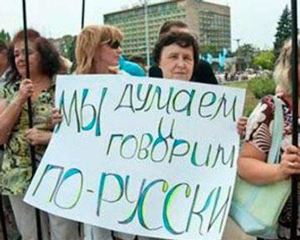Мітинг на підтримку російської мови