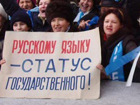 Статус русского