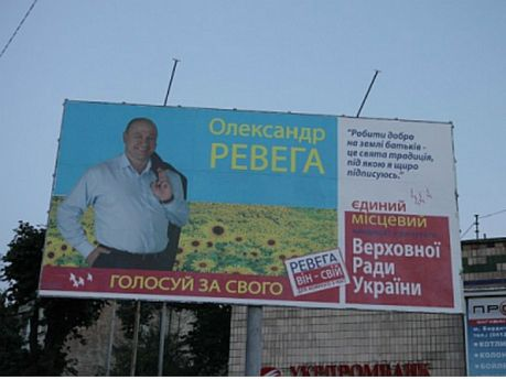 Билборд Александра Ревеги