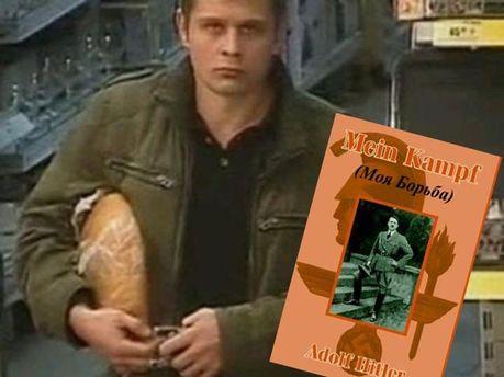 В квартире обвиняемого нашли книгу Гитлера