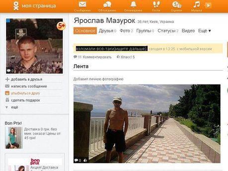 Сторінка Ярослава Мазурка в