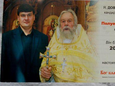 Священник и кандидат