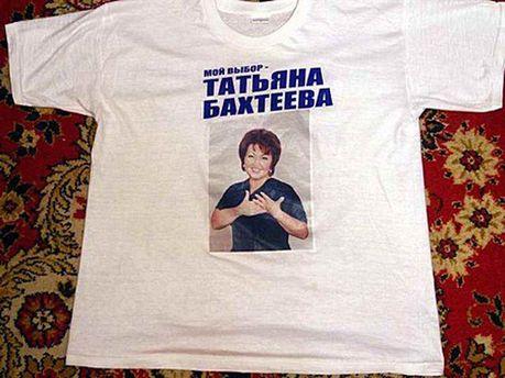 Футболка с Бахтеевой