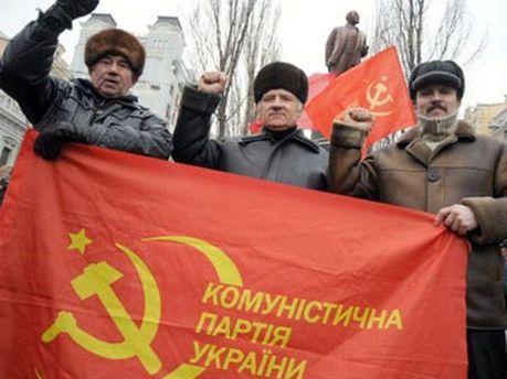 Прихильники КПУ