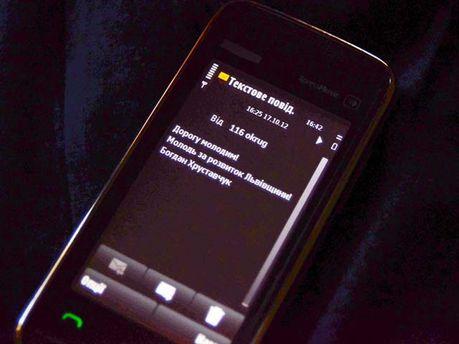 SMS від Хруставчука