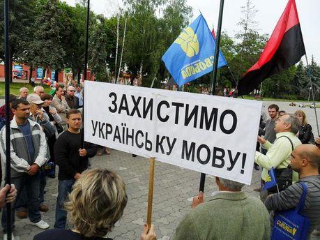 Плакат с акции в защиту украинского языка