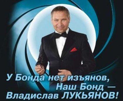 Лук'янов-Бонд