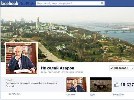 Сторінка Азарова у Facebook