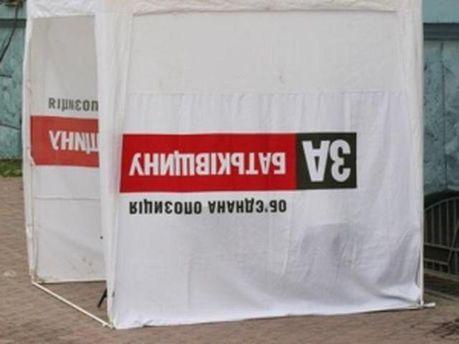 Палатка ВО
