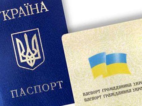 Пасторт громадянина України