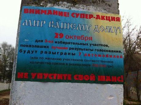Листовка на столбе в Одессе