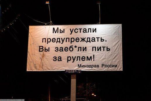 Нецензурный билборд