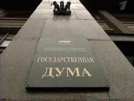 Держдума Росії