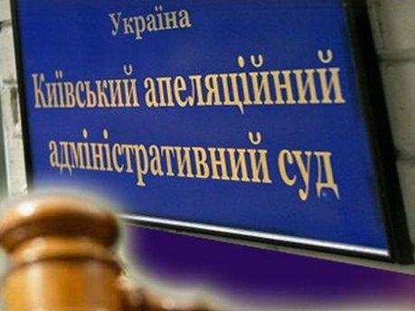 Київський апеляційний адмінсуд