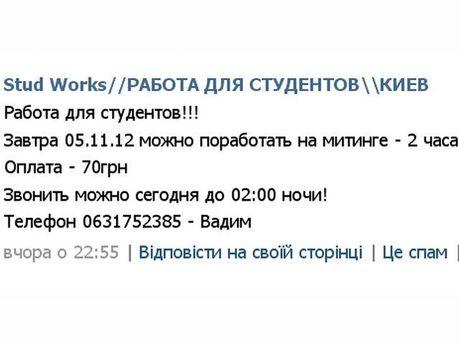 """УП: Під ЦВК """"регіони"""" збирають проплачений мітинг (Відео)"""