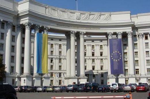 Міністерство закордонних справ